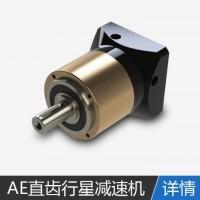 AE系列精密行星齿轮减速机