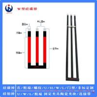 W型硅碳棒20碳化硅管sic三相棒30电炉加热棒生产厂家定制