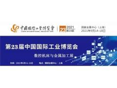 2021年第23届中国国际工业博览会·数控机床与金属加工展