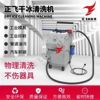 注塑行业干冰清洗机 厂家 安全环保高效