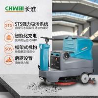 长淮X60小型单刷驾驶式洗地机工业商场电动拖地机车间停车场擦地机