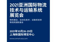 2021上海物流展CeMAT 22届亚洲物流技术与运输系统展