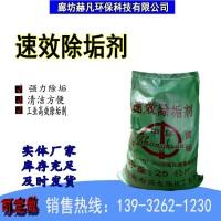 速效除垢剂价格 中央空调冷凝器除垢剂批发商 速效除垢剂
