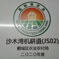 农田建设机井标志牌 土地整理瓷砖标识牌厂家