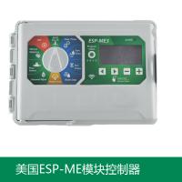 美国雨鸟ESP-ME模块控制器 可扩展