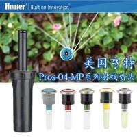美国亨特Pros-04-MP3000地埋式射线喷头